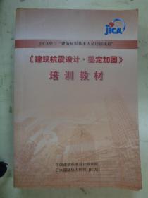 建筑抗震设计.鉴定加固]培训教材--中日建筑抗震技术人员培训项目