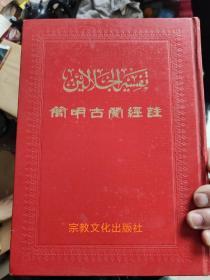 简明古兰经注