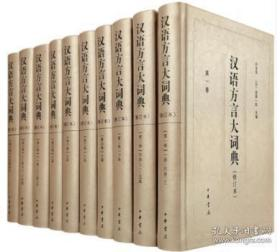 汉语方言大词典(修订本·全十册)
