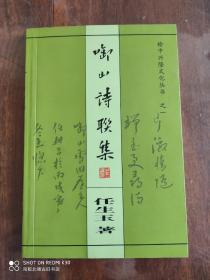 榆中兴隆文化丛书之一:衔山诗联集