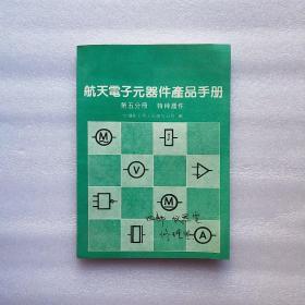 航天电子元件产品手册 第五分册 特种器件