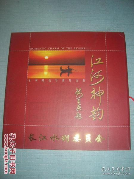 江河神韵:水利邮品珍藏纪念册··