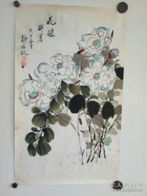 京剧大师梅兰芳之子 梅葆玖 国画一副 黄斑较多 尺寸60x37 保真
