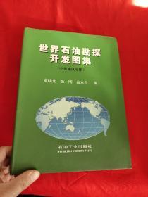 世界石油勘探开发图集 (中东地区分册)      【 大16开,硬精装】