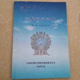 4航审定手册,第2卷ACMATR-33。