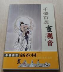 千姿百态画观音    李一新、余宏达 著 / 江西美术出版社 / 2009-07  / 平装9787807497752