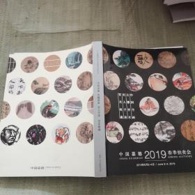 中国嘉德2019春季拍卖会,中国书画,古籍善本,名人手迹,签名收藏