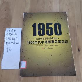 彭德怀军事参谋的回忆:1950年代中苏军事关系见证