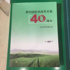 新中国农垦改革开放40周年