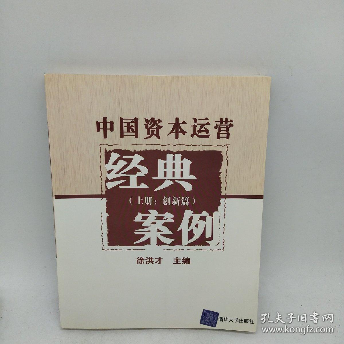 中国资本运营经典案例(上册:创新篇)