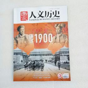 国家人文历史(2020年第20期)