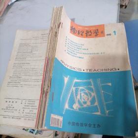 物理教学杂志合订本1996一(1一12)