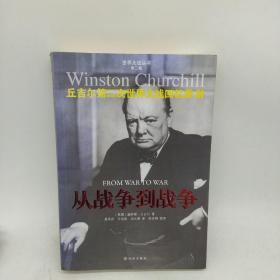 世界大战丛书·丘吉尔二战回忆录01:从战争到战争