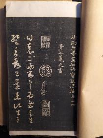 御刻三希堂石渠宝笈法帖 第二册