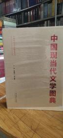中国现当代文学图典