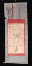 【日本回流】原装旧裱 佚名 黑白版画《本尊之外周白地者》 一幅(纸本立轴,画心尺寸2.1平尺)HXTX200737