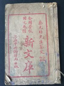 民国初版,《全国学校国文成绩新文库》、蔡元培鉴定。