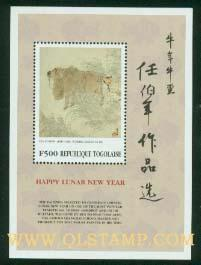 中国古代书法名画 多哥1997年生肖牛邮票 任伯年绘画作品选小型张
