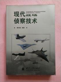 现代战场侦察技术【2008年1版1印】
