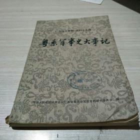 粤系军事史大事记