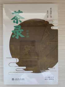 茶录(外十种)(宋元谱录丛编)