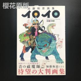 加藤和恵画集 イロイロ