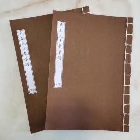 《米菴先生藏笔谱》【高清彩色印刷线装书】——文献级 典藏书(两册)