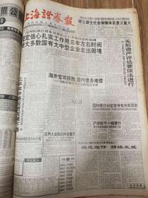 1997年7月31日上海证券报;重庆三峡水利电力集团股份有限公司股票上市公告书;