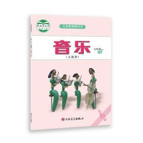 音乐(五线谱)七年级·下册 人音版义务教育教科书