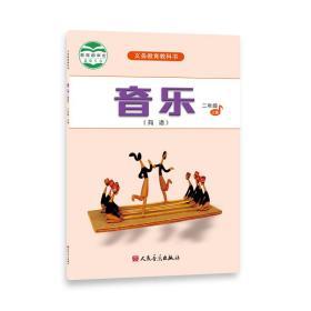 音乐(简谱)二年级·上册 人音版义务教育教科书