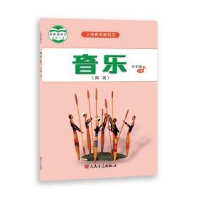 音乐(简谱)五年级·上册 人音版义务教育教科书