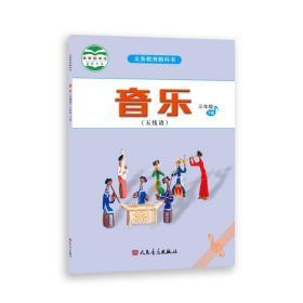 音乐(五线谱)三年级·下册 人音版义务教育教科书