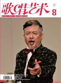 歌唱艺术(2020年第8期)(月刊)