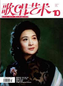 歌唱艺术(2020年第10期)(月刊)