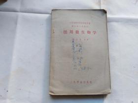 中等医药学校试用教科书卫生医士专业用:医用微生物学。1959年印医学课本