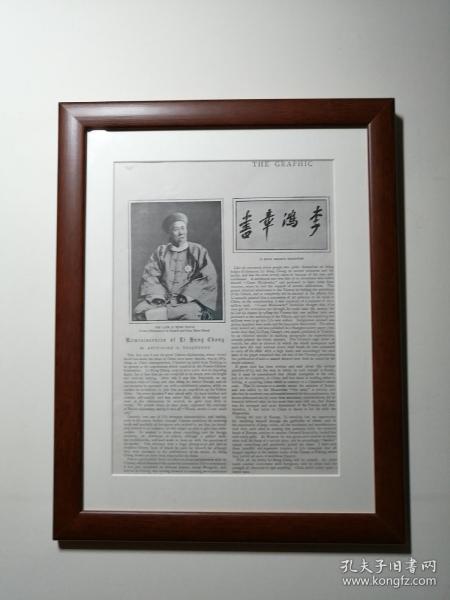 [李鸿章珍贵影像和签名手迹]报纸原页。1896年英国每周新闻画刊The Graphic 刊登的李鸿章出访欧洲的照片和签名手迹. 十分罕有!非现代印刷品! 框尺寸:34.5x27cm 芯尺寸:24.5x17.5cm。