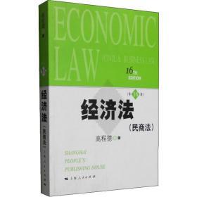 经济(民商)(6版) 大中专文科经管 高程德 新华正版