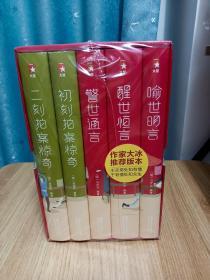 三言二拍典藏版(全五册)