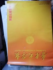 鲁东大学报  揭牌庆典特刊