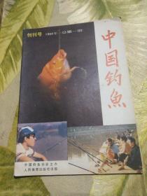 中国钓鱼【创刊号】