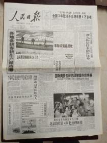 人民日报2001年2月23日。1-12版。各地备耕春耕生产掀热潮。国际奥委会评估团继续在京考察。与时俱进。情依依心相印。