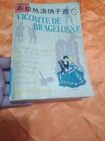 布拉热洛纳子爵(中)
