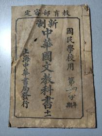 中华国文教科书(十一)