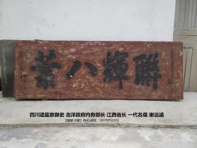 联辉八业一.代名儒谢远涵老牌匾匾额木雕收藏品古建筑会所书房茶楼摆件