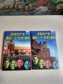 """苏联共产党最后一个""""反党""""集团(上下 全)"""