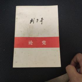 刘少奇论党