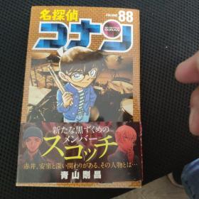 名探侦コナン88 初版