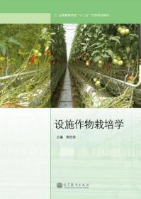 """正版全国高等学校""""十二五""""农林规划教材:设施作物栽培学"""