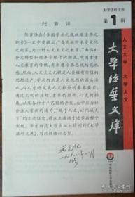 大学活叶文库(第1辑)   华东师范大学出版社1998年出版 一