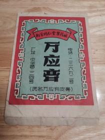 民国老中医药题材,南京同仁堂万应膏(万应狗皮膏) 广告纸药标包装纸一张。